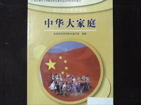 民族团结教育教材•中华大家庭(3、4年级) (平装)