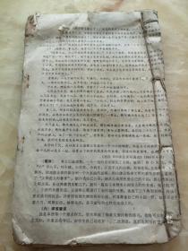 光緒12年抄本:法懺,尊經 等等 一厚冊(53筒子頁)