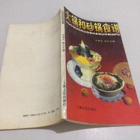 火锅和砂锅食谱