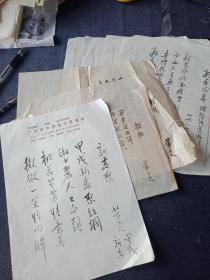 廣東中山圖書館館員黃炎詩稿一疊8張合拍