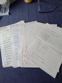 廣東省中山圖書館研究員黃炎先生鋼筆手稿一疊共8傷,品如圖!
