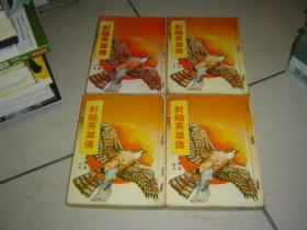 射鵰英雄傳1-4冊全-金庸早期版-華源 1965年版