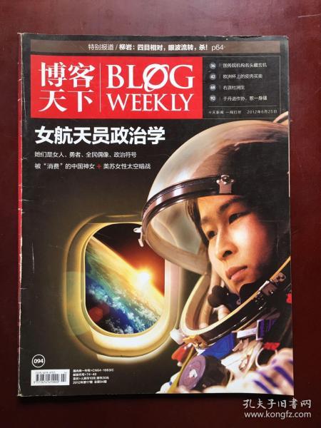 博客天下(2012年6月第17期)