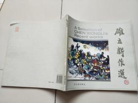 雄立新作选(陈雄立签名本!94年初版,印2500册)