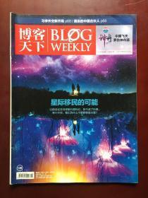 博客天下(2013年6月第16期)