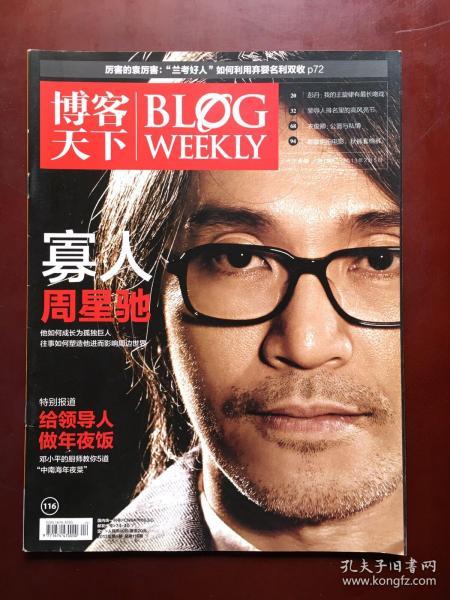 博客天下(2013年第4期)
