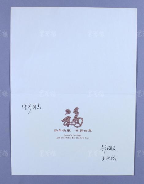 原全國婦*聯主席 彭佩云和中國法學會名譽會長 王漢斌 致張-彥《新年賀卡》一張 HXTX117345