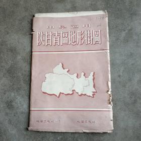 50年代老地圖 陜甘青區地形掛圖