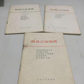 鲁迅言论选辑(1,2,3)