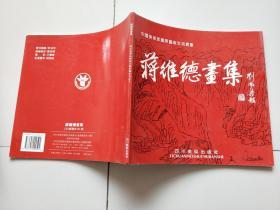 蒋维德画集(12开画册,作者赠友签名铃印本,94年1版1印)