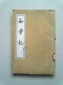 初学记 【第二册】