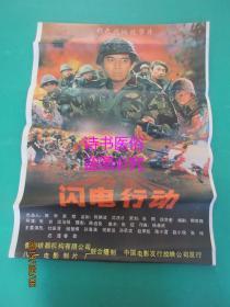 電影海報:閃電行動(75.5*54cm)