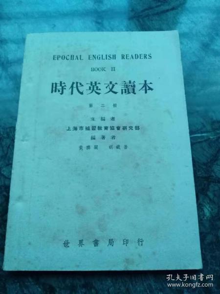 《时代英文读本》第二册