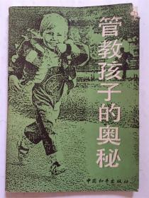 管教孩子的奥秘 /(日)多湖辉著 中国和平出版社