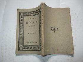 萬有文庫,東北問題(民國22年)