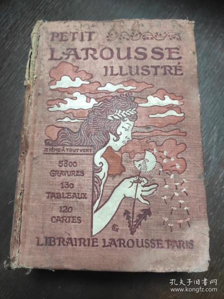 1907年法文原版精裝本《小拉胡斯法語辭典》