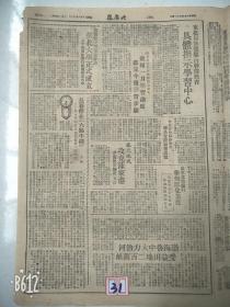 大眾報一份(華北大學正式成立)