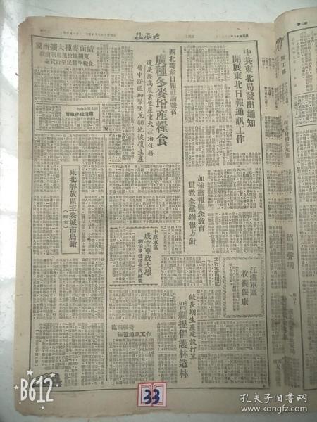 中原軍區成立軍政大學報紙一份