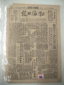 渤海日報:總部發言人石家莊之捷