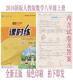 2018新版人教版初二8八年级上册 数学同步学历案课时练含试卷答案