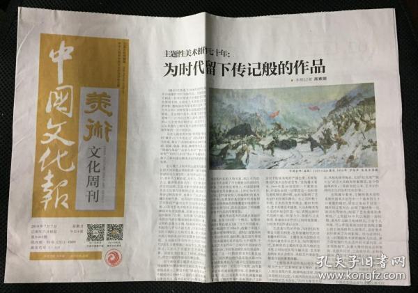 中國文化報 2019年 7月7日 星期日 第8463期 今日8版 郵發代號:1-115