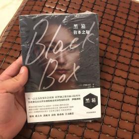 黑箱 日本之耻