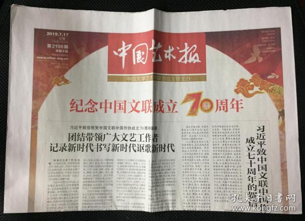 中國藝術報 2019年 7月17日 星期三 第2198期 本期8版 郵發代號:1-220