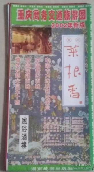 重慶商務交通旅游圖2002年新版
