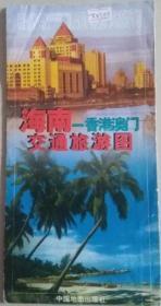 海南—香港澳門交通旅游圖