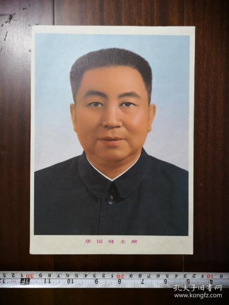 華國鋒主席