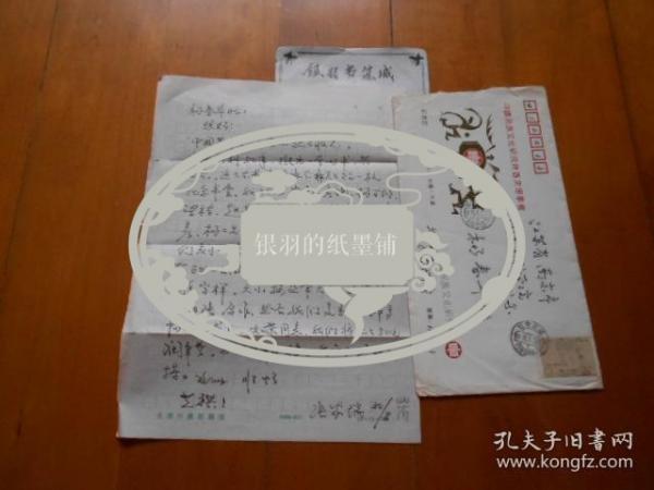 『楊春華 周一清舊藏』著名版畫家、藏書票名家、遼寧省美術家協會副主席: 張家瑞 信札一通1頁(帶信封)