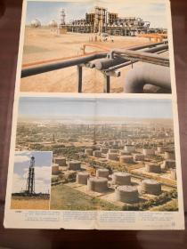 大慶油田宣傳畫