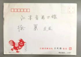 江蘇國畫院秦劍銘先生賀卡一枚
