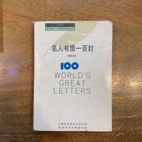 名人书信一百封