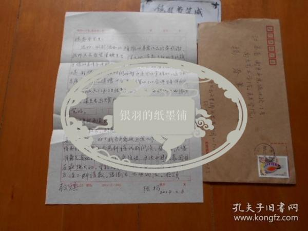 『楊春華 周一清舊藏』版畫家、藏書票名家: 張揚 信札一通1頁(帶信封)