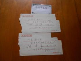 『楊春華 周一清舊藏』美術史家、藏書票名家: 李允經 信札二通4頁(帶信封)