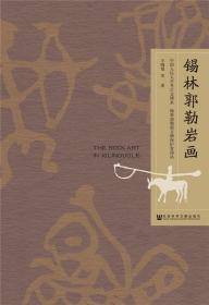 锡林郭勒岩画