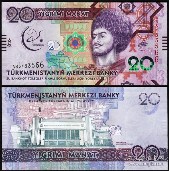 土庫曼20馬納特(2017年版第5屆亞洲室內與武道運動會紀念鈔)