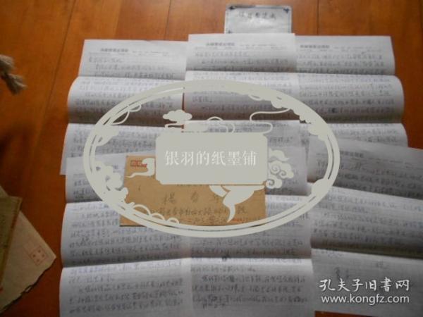 『楊春華 周一清舊藏』著名版畫家、藏書票名家: 曹文漢 信札一通6頁(帶信封) 3