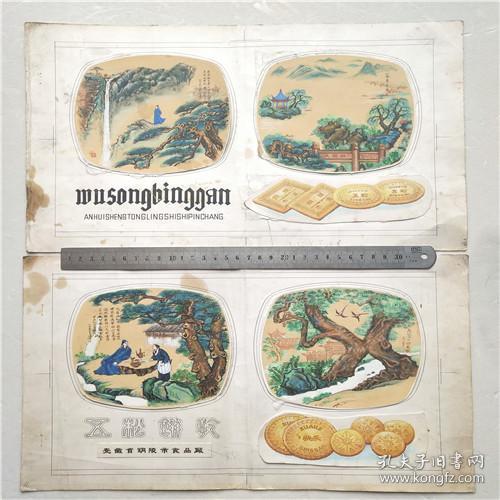 安徽銅陵食品廠五松餅干,餅干桶廣告畫原稿