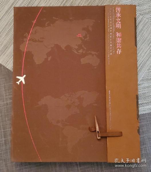 世界文化與自然遺產博覽會專題紀念冊