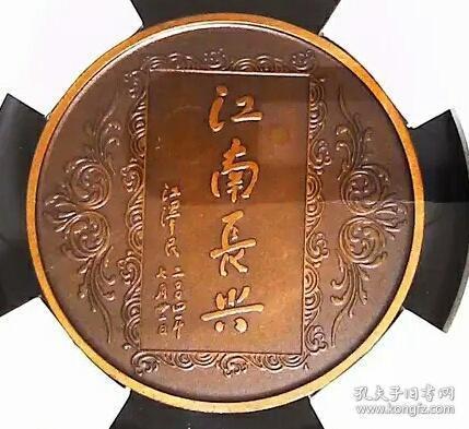 江 澤民題字 上海造幣廠2005制  江南造船140周年紀念大銅章 直徑60毫米 評級幣封裝
