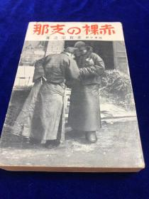 《赤裸的支那》日文 赤裸の支那 405頁  1932年出版