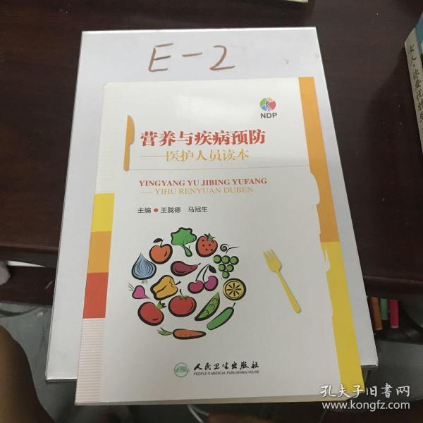 营养与疾病预防 医护人员读本