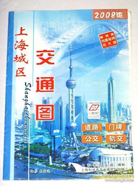 上海城區交通圖 2008版