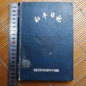 五十年代《和平日记》空白笔记本,中国百货公司北京市公司监制,扉页毛泽东为战斗英雄题词手迹,毛像