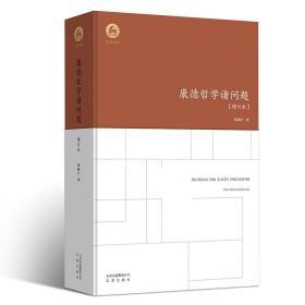 学海津梁:康德哲学诸问题【增订本】(塑封)