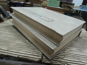 乾隆抄本百廿回紅樓夢稿-上下-灰色封面-精裝-漢聲出版-8開約兩千頁-1977年初版