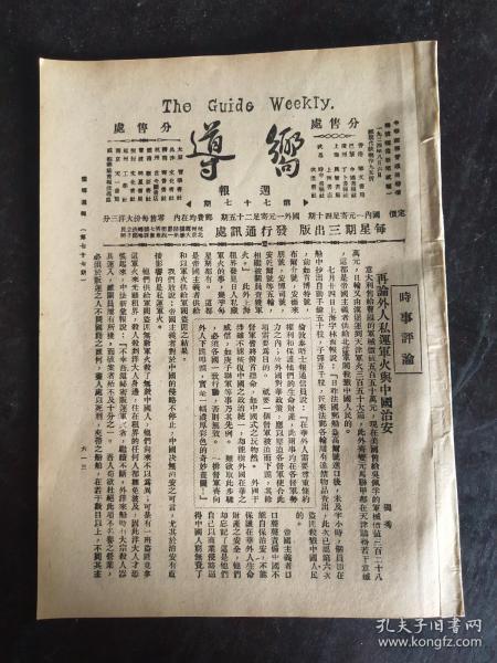 向導周報第七十七期,布爾塞維克群眾周刊新青年每周評論,民國舊報紙,民國共產黨資料,博物館資料,共產黨舊刊