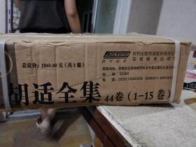 胡适全集(1-15卷)